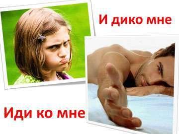 Богатый русский язык-2