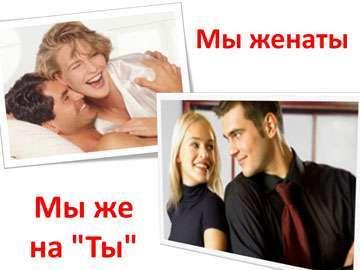 Богатый русский язык-4