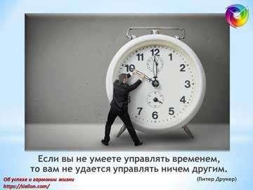 Управляй своим временем