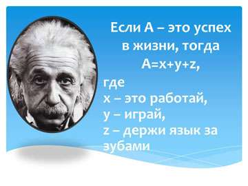 Советы для успеха Альберта Эйнштейна - 1