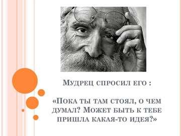 Притчи короткие: Притча о мудрости - 5