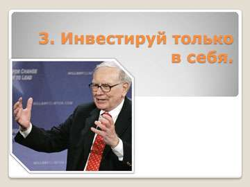 Уоррен Баффет: правило богатства - 3а