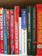 Любители книг - Практическая психология