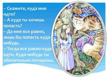 Мечты и цели - Алиса и Чеширский кот