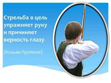 Мечты и цели - Стреляйте в цель