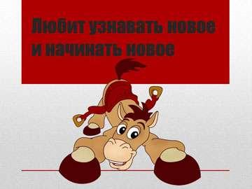 Подготовка к Новому году – Год Лошади_1