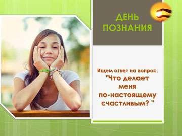 Коллаж счастья_1
