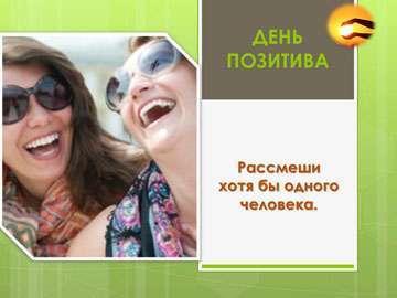 Коллаж счастья_12