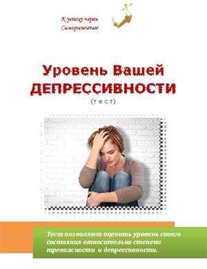 Как справиться с депрессией (тест)