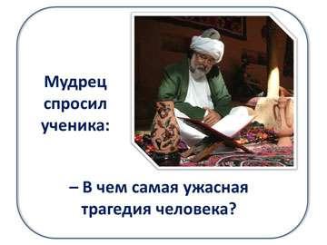 Пора учиться – притча_1