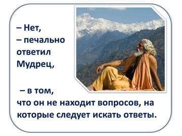 Пора учиться – притча_2