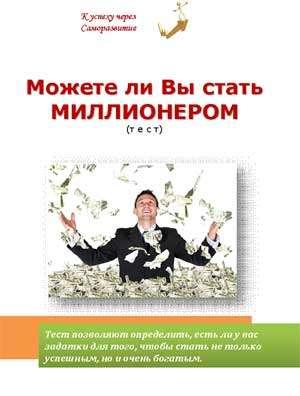 Можете ли вы стать миллионером (тест)