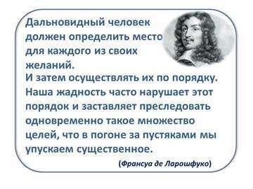 Кто главный враг человека – Максимы Ларошфуко 1