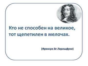 Кто главный враг человека – Максимы Ларошфуко 2