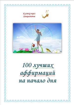 100 лучших аффирмаций на начало дня